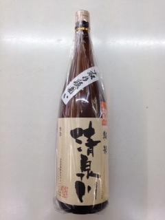 清泉川 純米中取り瓶囲い 1.8L