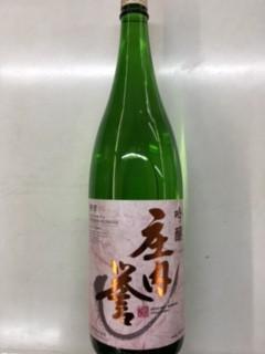 栄光冨士 吟醸「庄内誉」 1.8L