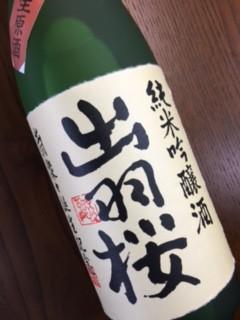 出羽桜 純米吟醸無濾過生原酒 1.8L