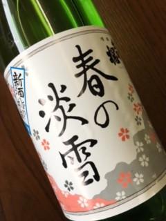出羽桜 新酒 春の淡雪 本醸造 1.8L