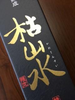 出羽桜 特別純米氷温10年熟成 枯山水 1.8L