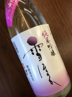 竹の露 純米吟醸おりがらみ 雪ほのか 720ml
