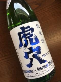 冨士 純米無濾過生原酒 虎穴 乙澄酒 1.8L