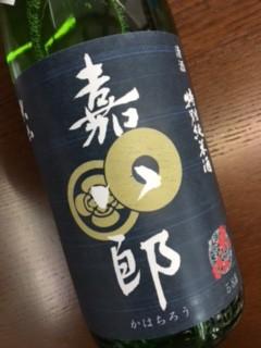 大山 特別純米無濾過原酒 未熟性生づめ「嘉八郎」1.8L
