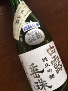 竹の露 白露垂珠 純米吟醸美山錦 1.8L