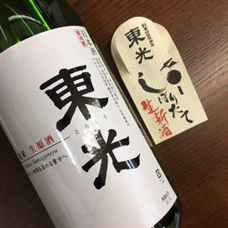 東光 純米しぼりたて 生原酒 1.8L