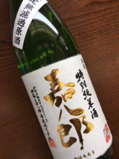限定無濾過原酒 特別純米 嘉八郎 1.8L