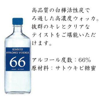 KINRYU  STRONG  VODKA  66 720ml