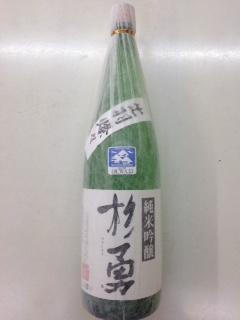 杉勇 純米吟醸出羽燦々33 1.8L