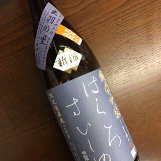 竹の露 白露垂珠 純米吟醸原酒 出羽の里 720ml