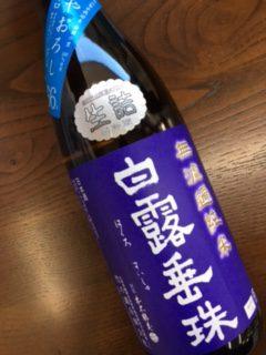 竹の露 純米吟醸 白露垂珠 ひやおろし 1.8L