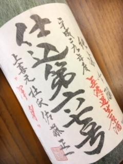 上喜元 純米吟醸仕込み67号「渾身」 1.8L