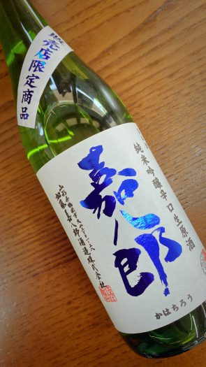 大山 純米吟醸 青の嘉八郎 1.8L